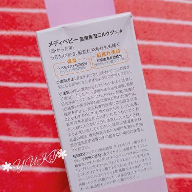 メディベビー薬用保湿ミルクジェル/その他/ボディ保湿を使ったクチコミ(3枚目)
