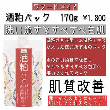 ワフードメイド 酒粕パック/pdc/洗い流すパック・マスクを使ったクチコミ(2枚目)