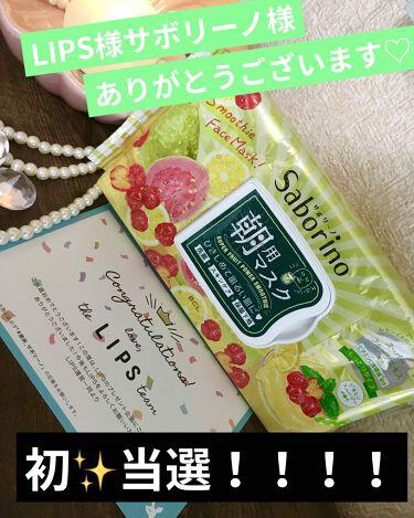 目ざまシート ビタミンスムージーの香り/サボリーノ/シートマスク・パックを使ったクチコミ(1枚目)