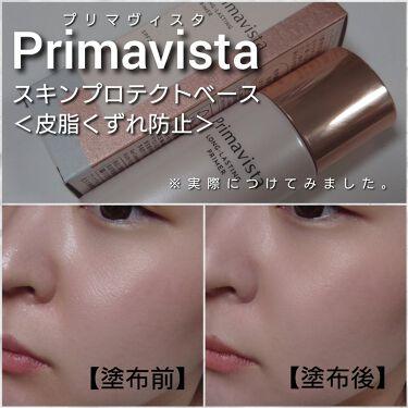 皮脂くずれ防止 化粧下地/プリマヴィスタ/化粧下地を使ったクチコミ(6枚目)