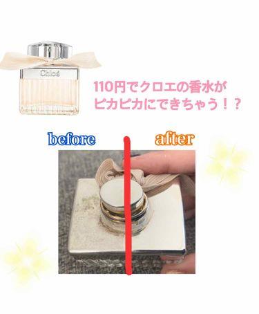 金属磨きクロス/DAISO/香水(その他)を使ったクチコミ(1枚目)