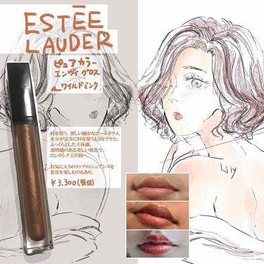 ピュア カラー エンヴィ グロス/ESTEE LAUDER/リップグロスを使ったクチコミ(1枚目)