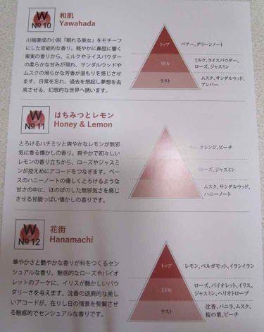 J-Scent フレグランスコレクション 和肌/J-Scent(ジェイセント)/香水(レディース)を使ったクチコミ(2枚目)