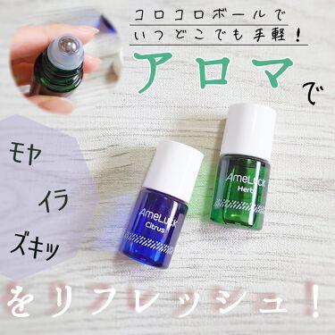 アメラック ズキリラローラー ハーブの香り/バイソン/その他を使ったクチコミ(1枚目)