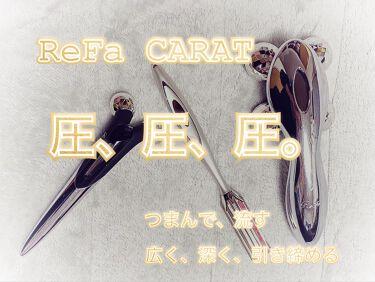 【画像付きクチコミ】圧、圧、圧。つまんで流して美を作る。やはりローラーはReFaでしょう😌【⠀ReFa⠀】・ReFa4CARAT(全身用)・ReFaACTIVEDIGIT(顔用)・ReFaISTYLE(マルチ用)プロの手技「二ーディング」を可能とするカッ...