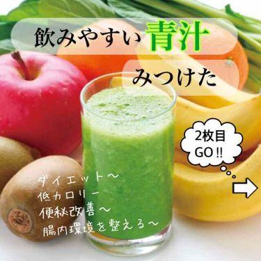おいし〜い甘熟フルーツ青汁 PREMIUM/D.N.A/ドリンクを使ったクチコミ(1枚目)