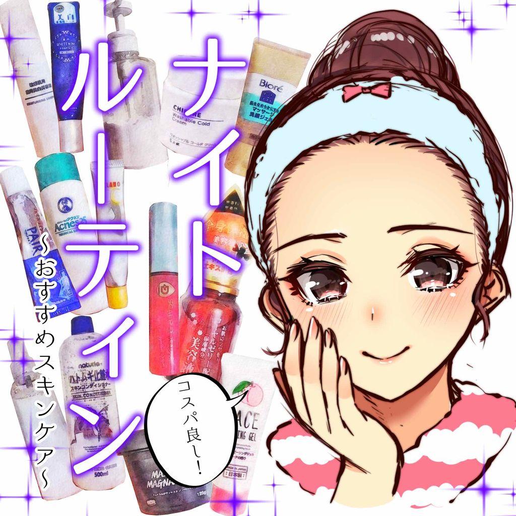 スキンコンディショナー(ハトムギ化粧水)/ナチュリエ/化粧水を使ったクチコミ(1枚目)