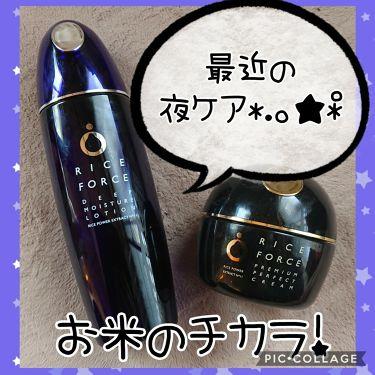 ディープモイスチュアローション/ライスフォース/化粧水を使ったクチコミ(1枚目)