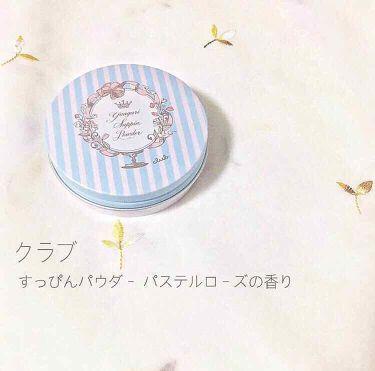 ✧ Mai ✧ さんの「クラブすっぴんパウダー パステルローズの香り<その他スキンケア>」を含むクチコミ
