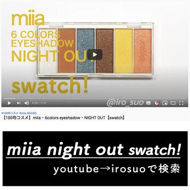 miia 6色アイシャドウ/DAISO/パウダーアイシャドウを使ったクチコミ(4枚目)