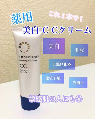 薬用ホワイトニングCCクリーム/トランシーノ/CCクリームを使ったクチコミ(1枚目)