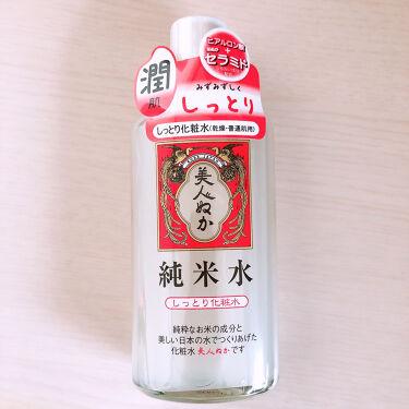 純米水 しっとり化粧水/美人ぬか/化粧水を使ったクチコミ(2枚目)