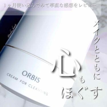 LIPSベストコスメ2020上半期カテゴリ賞 クレンジング部門 第1位 ORBIS オルビス オフクリームの話題の口コミ・レビューの写真 (1枚目)