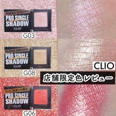 プロ シングル シャドウ/CLIO/パウダーアイシャドウ by なーさん ୨୧