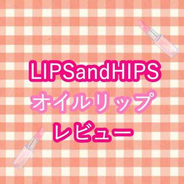 ᙏ̤̫͚💗めろさんの「LIPS and HIPS (リップス アンドヒップス)LIPSandHIPS <日焼け止め(ボディ用)>」を含むクチコミ