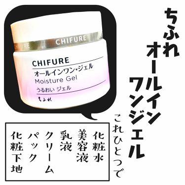 うるおい ジェル/ちふれ/オールインワン化粧品を使ったクチコミ(1枚目)