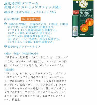 薬用メディカルリップスティックMn/メンターム/リップケア・リップクリームを使ったクチコミ(2枚目)