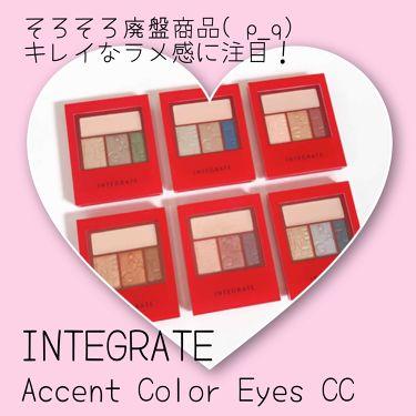 アクセントカラーアイズ CC/インテグレート/パウダーアイシャドウ by ありこ