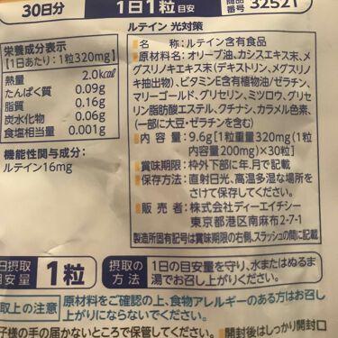 ルテイン 光対策/DHC/健康サプリメントを使ったクチコミ(2枚目)