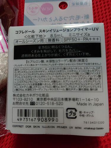 スキンイリュージョンプライマーUV/コフレドール/化粧下地を使ったクチコミ(2枚目)