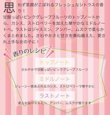 ボディミスト ピンクグレープフルーツの香り/フィアンセ/香水(レディース)を使ったクチコミ(2枚目)