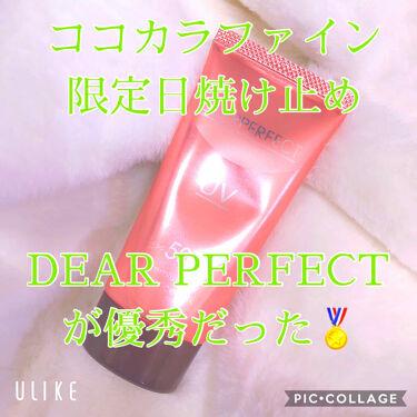 プレミアムUV エッセンスミルクN DP/ディアパーフェクト/化粧下地を使ったクチコミ(1枚目)