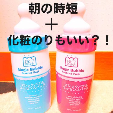 Magic Bubble/BK・7/その他洗顔料を使ったクチコミ(1枚目)