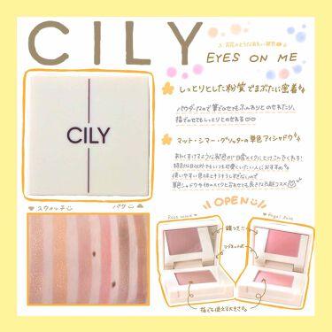 シリ―アイズオンミ― (CILY EYES ON ME)/CILY/パウダーアイシャドウを使ったクチコミ(1枚目)