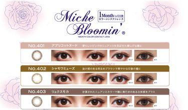 ミッシュブルーミン公式アカウント on LIPS 「今回は立体感と深みのある印象的なブラウンシリーズ、「Innoc..」(3枚目)