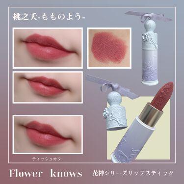 花神シリーズ リップスティック/FlowerKnows/口紅を使ったクチコミ(3枚目)
