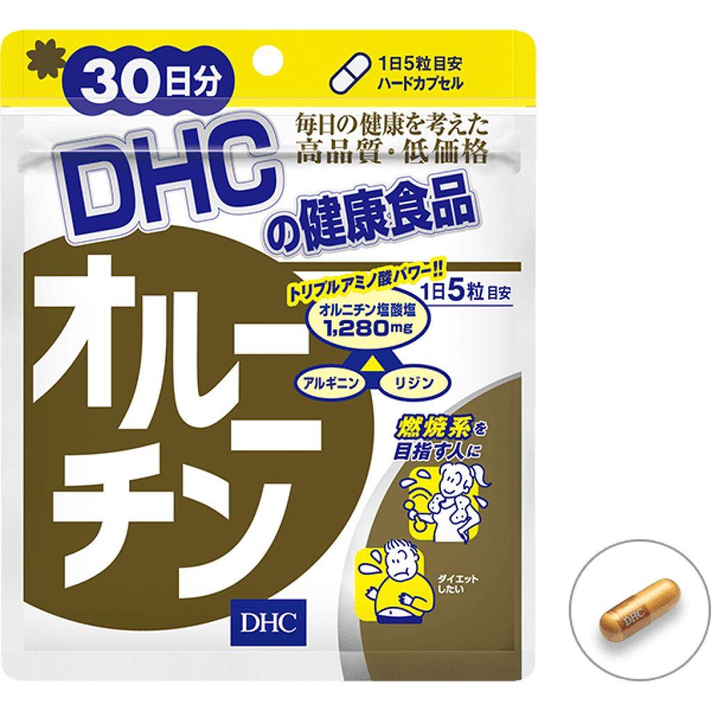 オルニチン DHC