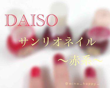 サンリオネイル/DAISO/ネイル用品を使ったクチコミ(1枚目)