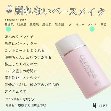 皮脂テカリ防止下地/CEZANNE/化粧下地 by LIPS公式アカウント