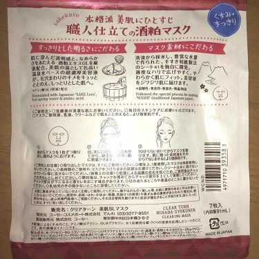 美肌職人 酒粕マスク/クリアターン/シートマスク・パックを使ったクチコミ(2枚目)