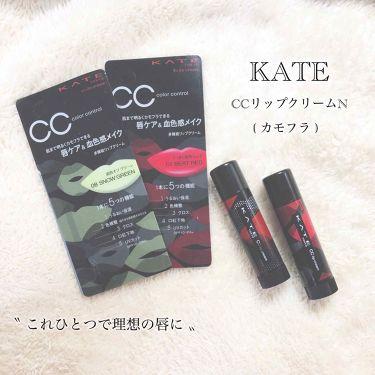 ✧ Mai ✧ さんの「ケイトCCリップクリームN<リップケア・リップクリーム>」を含むクチコミ