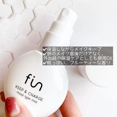 キープ&チャージミスト モイスト/fin(フィン)/ミスト状化粧水を使ったクチコミ(3枚目)
