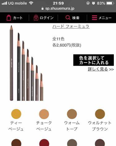 ハード フォーミュラ/shu uemura/アイブロウペンシルを使ったクチコミ(3枚目)