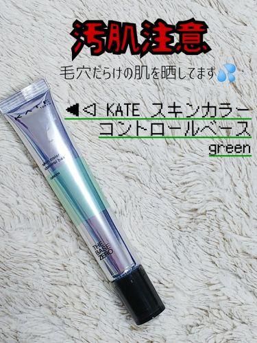 スキンカラーコントロールベース/KATE/化粧下地 by らいち@汚肌代表