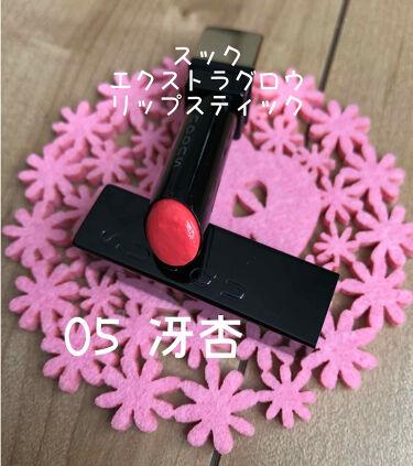 エクストラ グロウ リップスティック/SUQQU/口紅を使ったクチコミ(1枚目)
