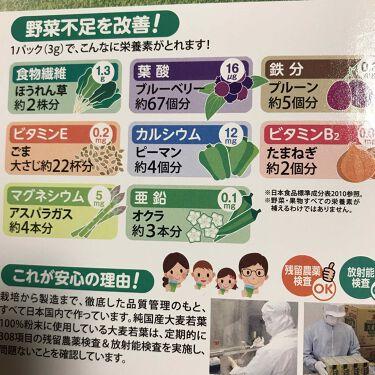 ゆーぽん【LIPS agm】 on LIPS 「日本薬健 純国産大麦若葉粉末です😉いつも20個入りをスーパーで..」(3枚目)