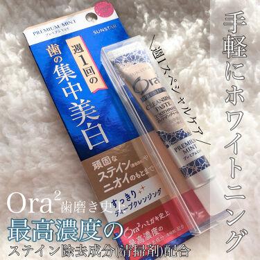 オーラツー ディープクレンジング プレミアムミント/オーラツー/歯磨き粉を使ったクチコミ(1枚目)