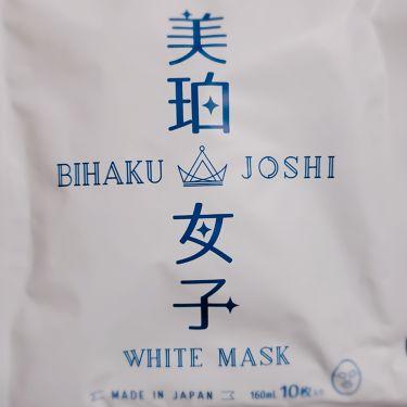 美珀女子/その他/シートマスク・パックを使ったクチコミ(1枚目)