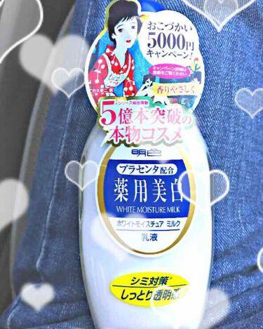 明色 薬用ホワイトモイスチュアミルク/明色化粧品/乳液を使ったクチコミ(1枚目)