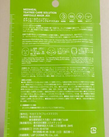 ティーツリー ケアソリューション AP 2STEPマスク JEX/MEDIHEAL/シートマスク・パックを使ったクチコミ(2枚目)