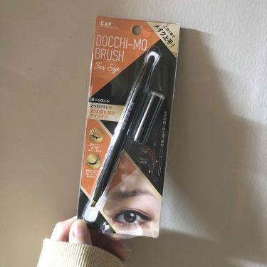 Docchi-mo Brush for Eye/貝印/メイクブラシを使ったクチコミ(3枚目)