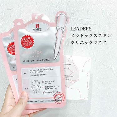 メラトックス スキン クリニック マスク/Leaders Cosmetics/シートマスク・パックを使ったクチコミ(2枚目)