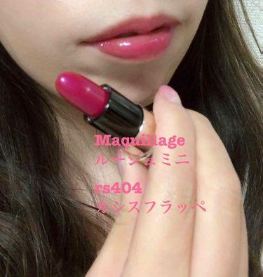 ルージュ ミニ/マキアージュ/口紅を使ったクチコミ(2枚目)