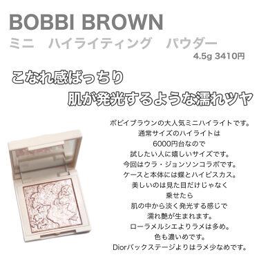 ハイライティング パウダー/BOBBI BROWN/ハイライトを使ったクチコミ(3枚目)