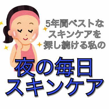 寝坊さんの「アルビオン薬用スキンコンディショナー エッセンシャル<化粧水>」を含むクチコミ