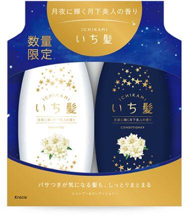 2020/10/2発売 いち髪 シャンプー/コンディショナー 月夜に輝く月下美人の香り